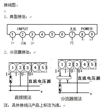 直流电量控制器接线图