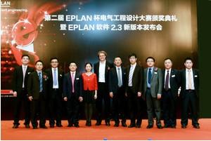 第二届EPLAN杯电气工程设计大赛典礼