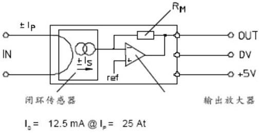 其工作原理如下:该款传感器是闭环霍尔电流传感器