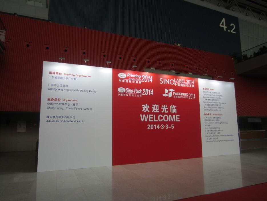 聚焦包装行业,日鼎亮相2014中国国际包装展