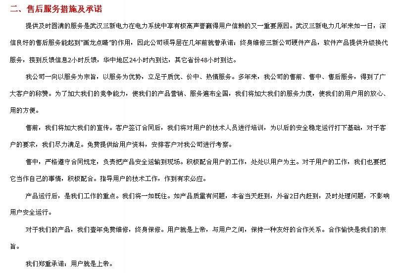 GZX-92Ev资讯电阻表检定装置-资讯件套-武汉三商机不绣钢五厨房图片