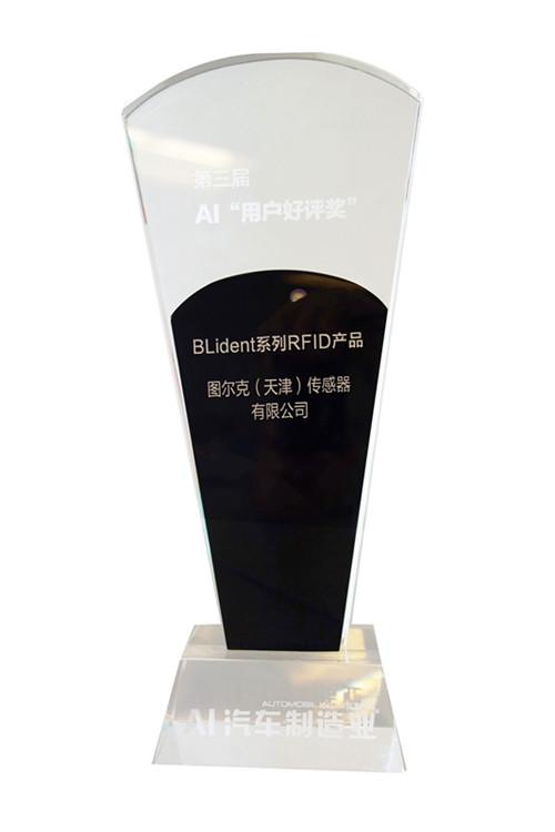 "图尔克BLident系列RFID产品荣获""AI用户好评奖"""