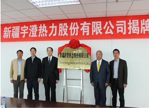 安控科技参股新疆宇澄热力股份有限公司挂牌仪式小记