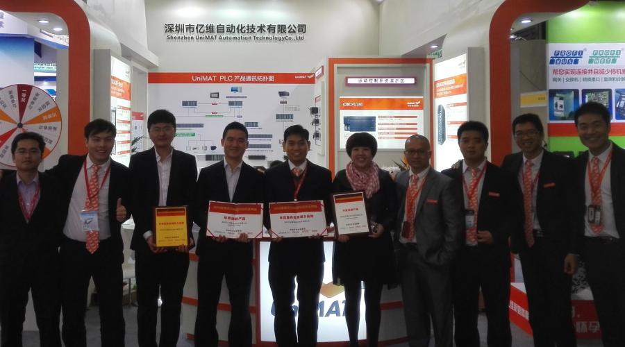 2014亿维上海工博会:亿维斩获两项大奖