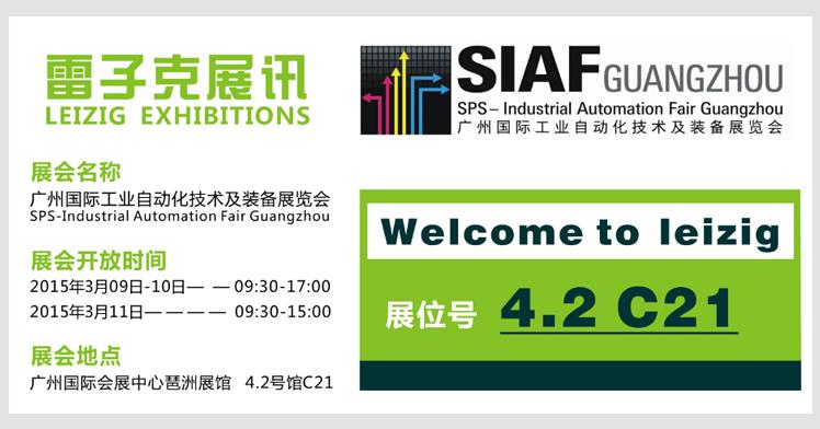 SIAF-工业4.0思维的专业化工业服务-公司新闻-广州市雷子克电气机械有限公司门户-中国自动化网(ca800.com)
