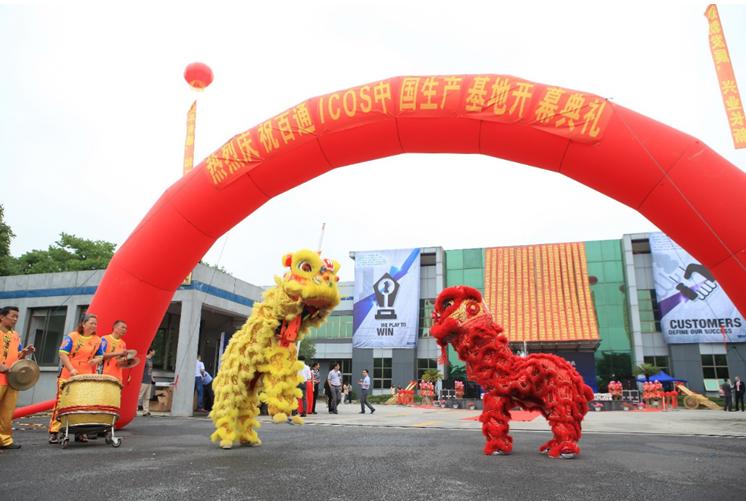 妙笔点睛双狮齐舞,工业连接又谱新篇(中国自动化网)