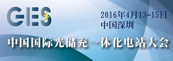 中国,国际,光储充一体化,电站,大会