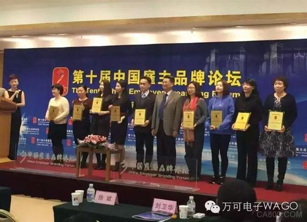 """WAGO中国荣获""""2015中国最佳雇主""""称号"""