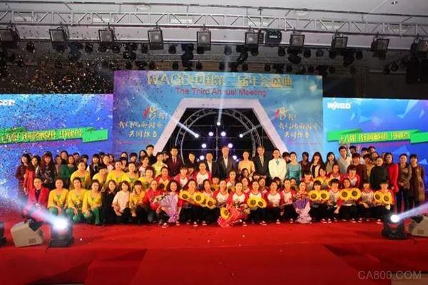 WAGO 第三届年会 盛典
