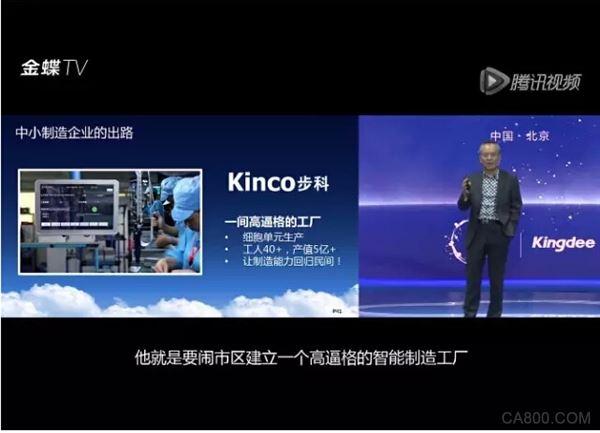 KK联手,创新,高科技,智能制造