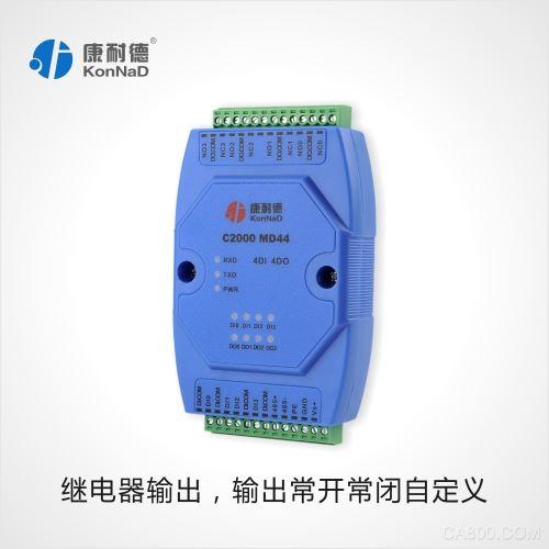 rs485串口_串口转IO RS485串口I/O模块C2000 MD44-产品中心-深圳市中联创新自控 ...