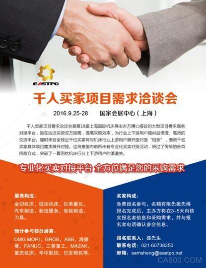 """第18届上海国际机床展创新推出千人买家项目需求洽谈会""""/"""