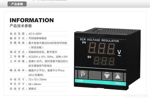 以下是欣灵HHKD-2智能可控硅电压调压器的内容: 一、概述: HHKD-2智能可控硅电压调整器和可控硅配合使用,可对负载上的电压进行调节,仪表对可控硅采用移相触发方式,改变负载上每个作功波形的有效值,用连续缓 慢调压的方式调节加热功率,由于深度电压负反馈的作用,有良好的调整线性,电网波动的影响也减之小,能用普通电表作负载电流电压检测。调整器设计新颖,双屏双色LED显示,与传统的指针调整器相比,具有精度高、抗震性强、可靠性好、抗干扰能力强、外形尺寸小、重量轻、读数清晰、无视差、可远距离观察等独特优点,HH