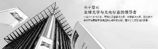 """德国蔡司参展2016无锡太湖工博会""""/"""