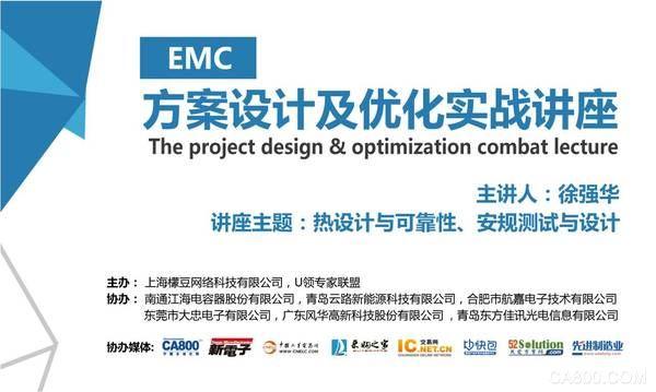 EMC方案 电磁兼容