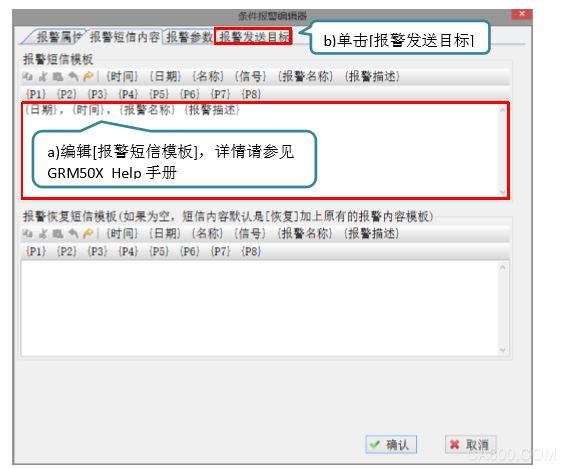 FC6A 以 MODBUS TCP 的方式通过 GRM500 发送报警短消息