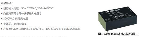 lo10-26d0512-04三相四线制电力仪表专用电源介绍