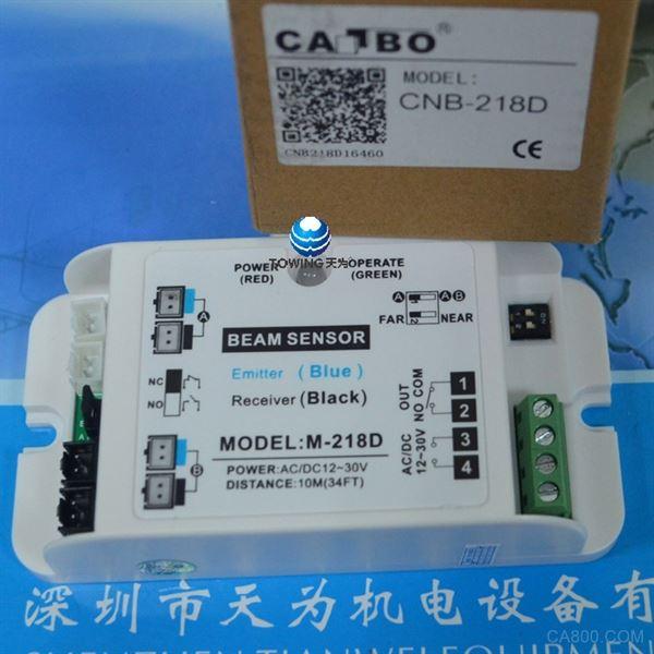 原装加博CANBO安全光线CNB-218D 银方加博M-218D安全光线 整体特质: 采用颜色对应的拔插式插座,接线简单、方便且准确 采用微电脑控制技术,系统集成度高,稳定性强 国际通用光学镜头设计,聚焦性好,受控角度合理,安装对射方便 采用微电脑特殊编码收发技术,发射接收距离远,抗干扰能力强 采用德国接收滤波、解码、放大系统,有效解决抗自然日光干扰问题 发射头采用低功耗高脉冲发射技术,发射距离远,耗电省,镜头寿命长 具有单组或双组收发镜头分体连接输出,连线屏蔽性好,可一控一束(或双束)光 光线遮挡触发