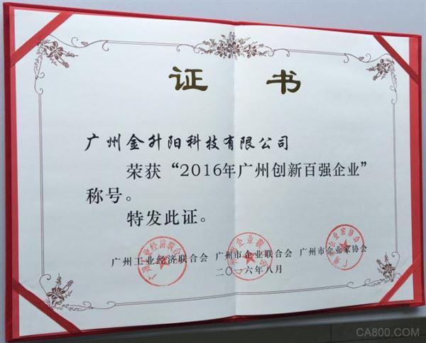 广州金升阳 广州三会 广州创新百强企业