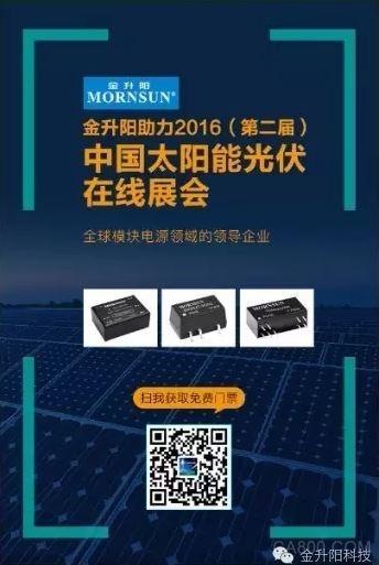 中国太阳能光伏在线展会 技术研讨会