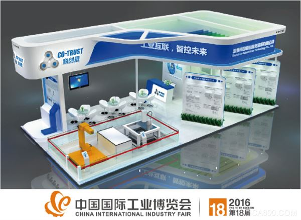 上海工博会 合信技术 Mico远程 多机器人协同控制方案