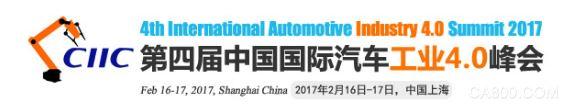 第四届国际汽车工业4.0峰会