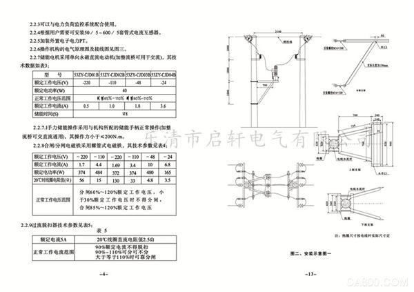 生产zw32-12智能分界开关断路器