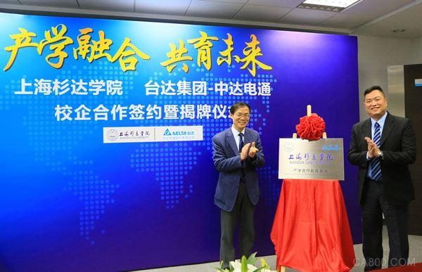台达集团 上海杉达学院 校企合作 智能楼宇领域应用型人才