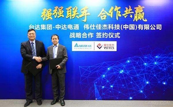 中达电通 伟仕佳杰科技 UPS领域 签订战略合作协议