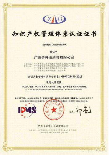 金升阳 知识产权管理体系