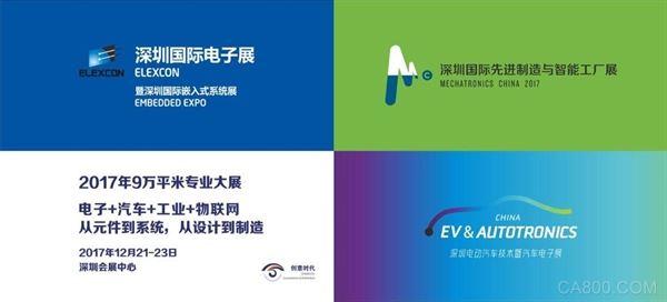 2017深圳国际先进制造与智能工厂展
