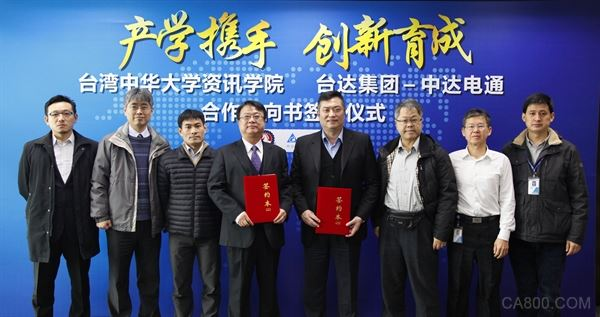 台达集团 台湾中华大学资讯学院 产学合作意向书 人才