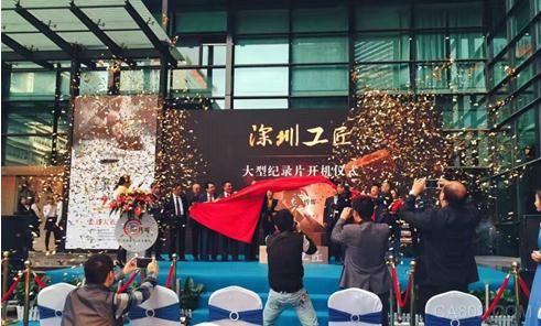 深圳工匠 记录片 大族激光