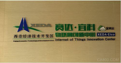 物联网 自动化技术 信息化技术 工业4.0