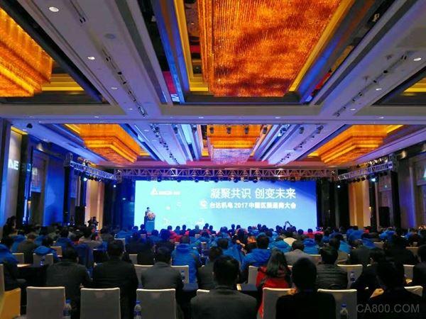 台达机电 中国区渠道商大会 渠道工作