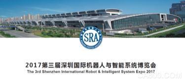 中机联 机器人协会 战略合作