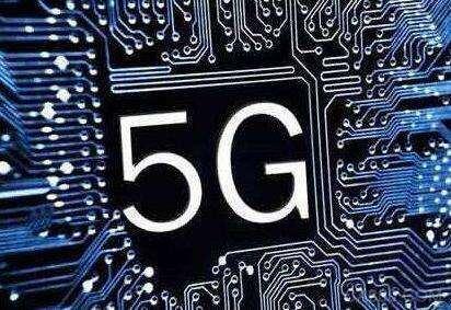 5G技術 工信部