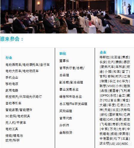 IBTE-2017深圳国际锂电技术展览会