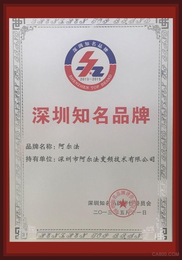 阿尔法电气,荣誉证书