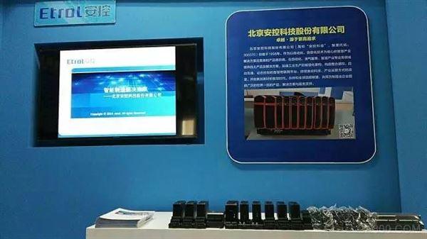 安控科技,自动化RTU,智能制造展厅