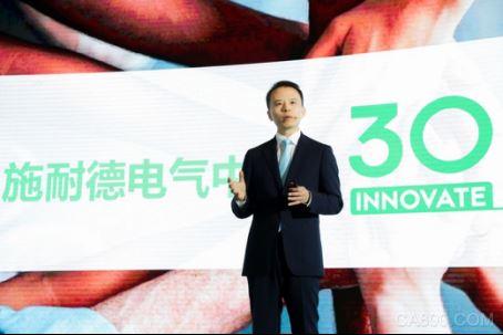 施耐德电气,创新峰会,EcoStruxure