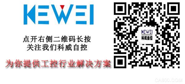 科威,橡胶,PLC项目,智能伺服