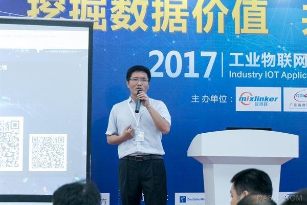 工业物联网,IIOT技术