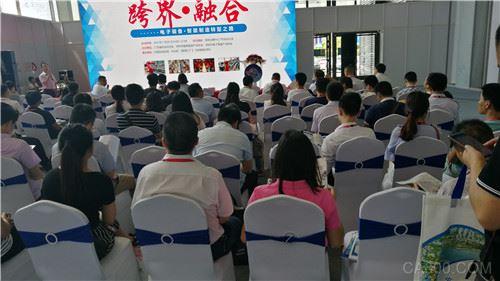 电子装备,智能装备,研讨会