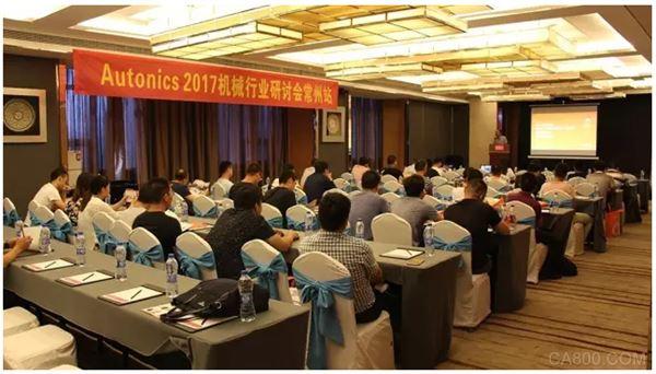 机械行业,研讨会,奥托尼克斯