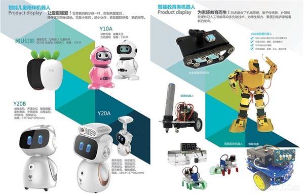 百佳大谷,服务机器人,博览中心