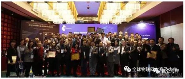 全球物联网大会,外物联网,昆仑海岸