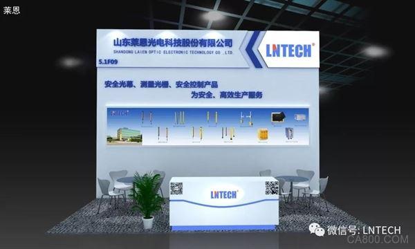 莱恩,MCM系列测量光幕,无盲区安全光幕,展览会