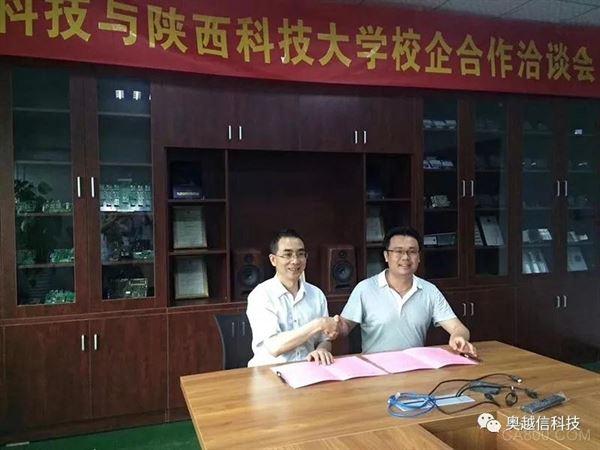 奥越信科技,陕西科技大学,产品结构,合作