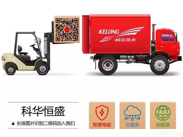 进出口商品交易会,科华恒盛,高端电源,新能源,数据中心